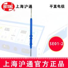 沪通高频电刀平直电极SE01-2  L=100平直电极