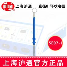 沪通高频电刀环形电极SE07-1  L=60Φ8 环形电极
