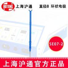 沪通高频电刀环形电极 SE07-2Φ8 环形电极
