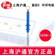 沪通高频电刀环形电极 SE06-1