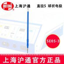 沪通高频电刀球状电极SE05-3  L=150Φ5 球状电极