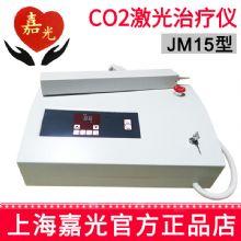 上海嘉光CO2激光治疗仪JM15型 15W封离型二氧化碳激光器