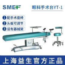 上海益生眼科手术台YT-1型  脚踏液压传动,适合于眼科手术
