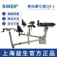 上海益生骨科牵引架QY-1型  手术床配套产品