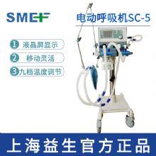 上海益生电动呼吸机SC-5型  适用于对呼吸衰竭病人的呼吸治疗