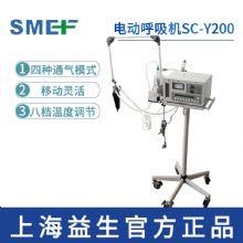 上海益生婴儿呼吸机SC-Y200型  急救、呼吸治疗、ICU监护室使用