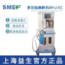 上海益生多功能麻醉机MHJ-ⅡC型  国产蒸发器,配有流量、温度、压力补偿的氨氟醚蒸发器