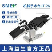 上海益生手术台JT-2A型  液压气动 高性价比 满足各类外科手术