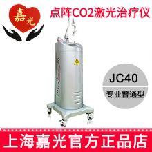 嘉光二氧化碳激光治疗仪JC40 专业普通版  40W点阵CO2激光治疗仪