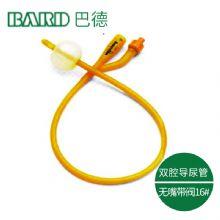 Bard 美国巴德双腔导尿管16# 无嘴 带阀不易脱落,不易粘连,有效减少结晶 10根/320/箱