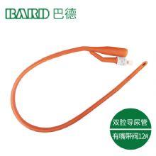 Bard 美国巴德双腔导尿管12# 有嘴 带阀乳胶导尿管、硅胶涂层  10根/320/箱