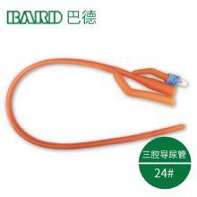 Bard 美国巴德三腔导尿管24#  货号:123424C  润滑膜保持持久,不易脱落      10根/320/箱