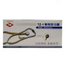 玉兔单用听诊器TZ-1型 单用