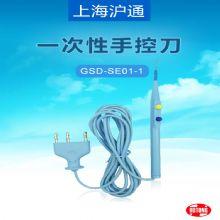 沪通高频电刀一次性手控刀GSD-SE01-1  结构合理、操作简便、实用性广