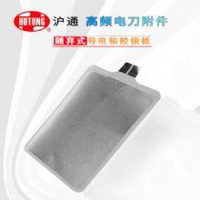 沪通Rp2普通粘贴极板 PE03随弃式导电粘胶极板GD350-Rp2