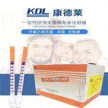 康德莱一次性使用无菌胰岛素注射器 1ML 纸塑 500支/箱