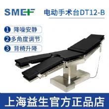 上海益生电动手术台DT12-B型  综合型万能手术床