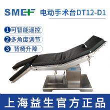 上海益生电动手术台DT12-D1  分叉式,可在水平、垂直方向变换