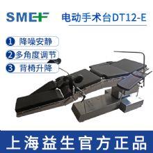 上海益生电动智能手术台DT12-E  台面适用C臂X线透视和摄片