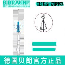 德国贝朗动静脉留置针Introcan Safety-W 英全康 22G 安全型 带翼针头:0.9×25mm 蓝色