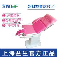 上海益生妇科检查床FC-1型  床垫采用耐消毒、防水优质材料无缝包制,经久耐用