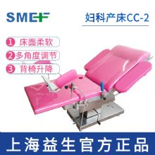 上海益生产床CC-2型  整体结构合理、造型新颖、简洁牢固