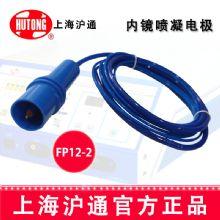 沪通高频电刀附件:喷凝电极FP12-2 螺纹接口消化道内镜喷凝电极