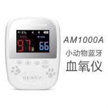 贝瑞小动物蓝牙血氧仪AM1000A  蓝牙血氧仪 小动物血氧仪
