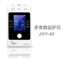 贝瑞多参数监护仪JHY-40  病人监护仪,应用于门急诊、病房、家庭护理等