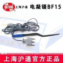 沪通高频电刀电凝镊BF15   20cm 一体式可高温消毒