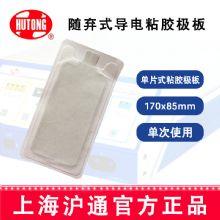 沪通高频电刀导电粘胶极板  PE04随弃式导电粘胶极板(单片)