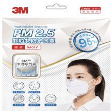 3M  KN95 9501V防护口罩 9501VPM 2.5过滤率≥95% 防花粉 防流感 病毒
