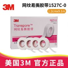 3M网纹易撕胶带1527C-0 1.2cm*9.1m易胜博体育透气胶带 Transpore 适用于输液导管固定,伤口敷料固定