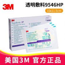 3M透明敷料9546HP 10*11.5cm中心静脉置管picc防水敷贴 导管固定加强型贴