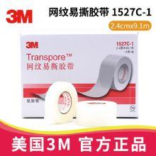 3M网纹易撕胶带1527C-1 2.4cm*9.1m透气型管路固定低致敏易胜博体育胶带 易胜博体育透气胶布