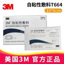 3M自粘性敷料T664 10*6cm自粘性外科敷料 医用自粘敷料
