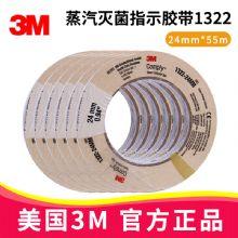 3M蒸汽灭菌指示胶带1322 24mm*55m压力蒸汽灭菌指示胶带 斑马试纸灭菌指示胶带