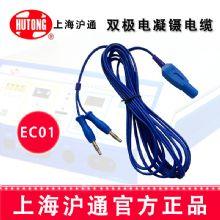 沪通高频电刀电凝镊电缆 EC01电凝镊子线缆 双极电凝镊电缆