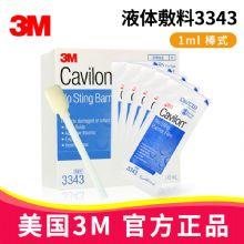 3M液体敷料3343 1MLcavilon 进口皮肤保护膜 造口皮肤护理棉棒式