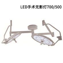 普弗沃手术无影灯 LED700/500自动遮光补偿功能 蓝膜专利技术