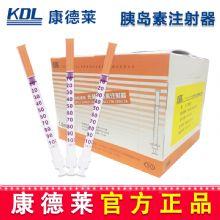 康德莱一次性使用无菌胰岛素注射器1ml U-100 0.33x13