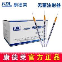 康德莱一次性使用螺口注射器1ml 0.4×13,0.45×16  带针100支/盒,3000支/箱,一箱起批