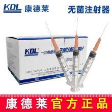 康德莱一次性使用无菌注射器2ml  0.5*20mm100支/盒,2000支/箱,一箱起批