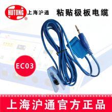 沪通粘贴极板电缆 EC03