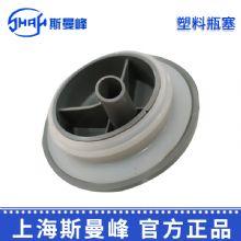 斯曼峰电动吸引器配件:塑料瓶塞  不带插口广口 2L DX23D 932D 930D 940D DX23B MDX23 NKJX-2 DXT-1 840D RX-1吸引器瓶塞