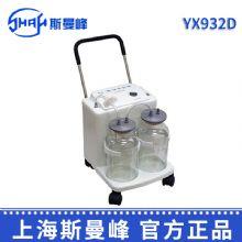 斯曼峰电动吸引器 YX932D型高负压吸引器