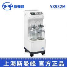 斯曼峰电动吸引器 YX932M膜式吸引器 电动吸痰器 负压吸引器