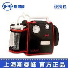 斯曼峰便携式吸引器配件 便携包JX820D  急救吸引器配件