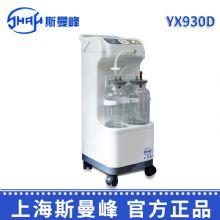 斯曼峰电动吸引器 YX930D型高负压引流机 手术室吸引器