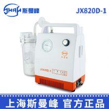 斯曼峰急救吸引器 JX820D-1型急救引流机 电动吸引器